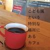 こども園という特別な場所にある仙台のカフェ