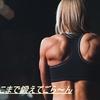 筋肉を作るためのプロテイン。モデル体型を目指している方にも是非お勧め。その訳とは?