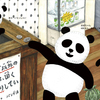 中国語〜基本的な挨拶①〜