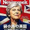 Newsweek (ニューズウィーク日本版) 2019年02月12日号 袋小路の英国 EU離脱3つのシナリオ/元CIAが読むファーウェイ事件