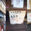 【節約】更新・中野の100円名物バーガー美味しい!!