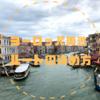 ヨーロッパバックパック旅行-ルート決め方のコツ