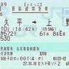 東日受取5489