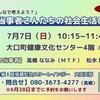 7月7日愛知県丹羽郡にてLGBTの当事者さんの社会生活についてに参加します