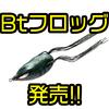 【SHIMANO】スキッピングさせやすいフロッグ「バンタム Btフロッグ」発売!