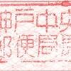 03 旅行貯金 中央郵便局にこだわる<その3>(1999年12月)