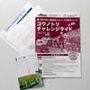 『コウノトリチャレンジライド in 但馬』参加者ガイド到着