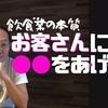 【飲食店経営】サービス業の本質はコレ!これやらないから失敗する!