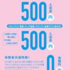 2019年4月入会キャンペーン