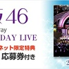 乃木坂46 4周年ライブDVD の予約ならセブンイレブン限定特典のイベント応募券つき!