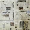 唐突感があった「南スーダンPKO撤収へ」のニュース〜韓国大統領罷免、森友学園、大震災6年の在京紙の取り上げ方
