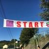 第35回巨峰の丘マラソン
