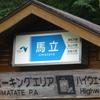 パーキングエリア:馬立PA(愛媛県四国中央市)