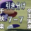 【攻略】名将甲子園「帝王実業高校㊻ 初めての引き分けと戦力更新」