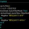 【Excel VBA学習 #95】オートフィルターで絞り込まれているかを判定する(Part1)