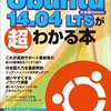 Dell Inspiron 15RのOSをUbuntuに変更
