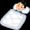 そろそろ眠りに投資をせんとなぁ。あまり眠れないのです。
