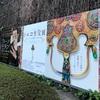 何が見どころ? トルコ至宝展~チューリップの宮殿 トプカプの美@国立新美術館