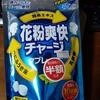 半額のお菓子 ウェルシア 【カバヤ食品 花粉爽快チャージ タブレット】