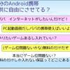 Androidタブレットをかわいい子供に渡すその前にという資料を公開した。