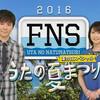 2016FNS『うたの夏まつり』出演者や放送日程とジャニーズの順番は?観覧募集も気になる!