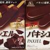 分厚いチョコがけアイス、パキシエルのパッケージが微妙に変わっていた。