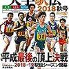 第30回出雲全日本大学選抜駅伝競走(大会結果)
