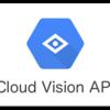 Google Cloud Vision API の 光学式文字認識(OCR)機能 試してみた