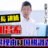 西川昌希被告の引退理由「きっかけは国税調査」。2020年1月モーターボート競走法違反で逮捕。八百長レース・競艇選手逮捕・ボートレース・事件