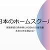 「日本のホームスクール」HOSA理事による講演