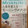 前向きに生きるための朝活 モーニングメソッド始めました