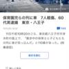 保育園児らの列に車が突っ込んだ。東京都八王子市宇津木町