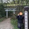 【茶臼岳へ登山】登山指導所→茶臼岳(往復)の中級ルートにチャレンジ!紅葉も楽しめました!(2016/10/1撮影)