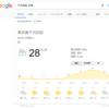 【Google 検索活用法 地理・天候関連コマンド篇】