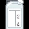 【お知らせ】新ブログ名は「もえろぐ」! 私の名前は「コモリヤスハル」!