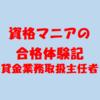 【合格体験記~貸金業務取扱主任者~】