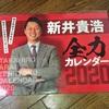 今日のカープグッズ:「新井貴浩全力カレンダー2020」