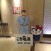2016/09/16 part3 日本橋タカシマヤ 「こち亀展」
