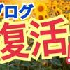 【復活】お久しぶりです!8月からブログ再開!【報告】