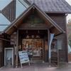 三重県観光情報No.3『道の駅茶倉:松阪市』