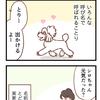 七色の名前を持つ犬【055】