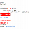 品薄のwebカメラ「ロジクールC270n」が1,790円で注文できた話!