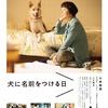 映画「犬に名前をつける日」配信開始!
