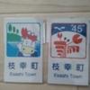 枝幸町 ― カニざんまい ―