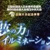 氷川参道に輝く『「夢の力」イルミネーション』