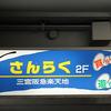 神戸三宮の高架下商店街「さんらく2F 三宮阪急楽天地」