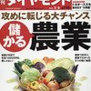 『週刊ダイヤモンド 2016/2/6』(特集:攻めに転じる大チャンス・儲かる農業)