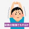 宗教お勉強【その2】~ユダヤ教・超初級編~
