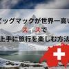 【スイス】旅行好き学生の旅行節約術|物価の超お高い国で安くサバイバルしながら楽しむ方法