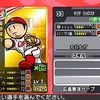 【ファミスタクライマックス】 虹 金 菊池涼介 選手データ 最終能力 広島東洋カープ